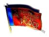 Знак Депутат верховного совета РСФСР - аверс крупным планом