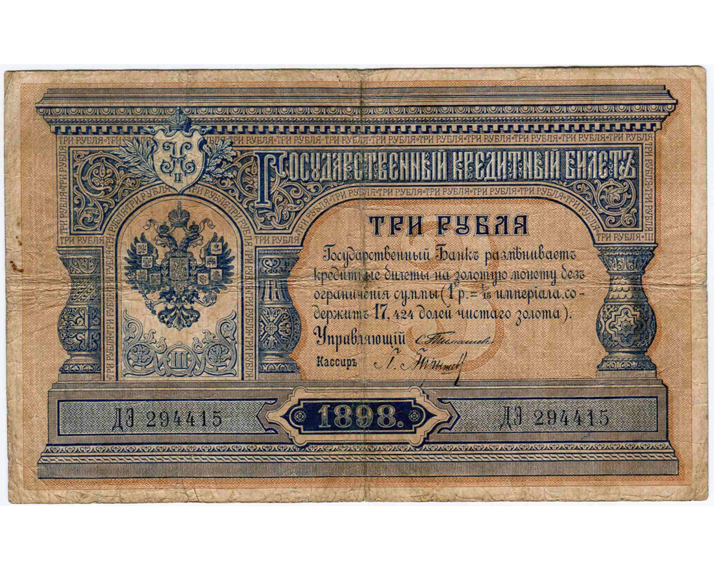 Купюра 1 рубль 1898 года цена монета 10 копеек 2004 года цена