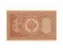 Государственный кредитный билет 1898-1899 года. Номинал 1 рублей. Реверс