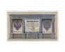 Государственный кредитный билет 1898-1899 года. Номинал 1 рублей. Аверс