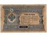 Государственный кредитный билет 1898-1899 года. Номинал 3 рублей. Аверс