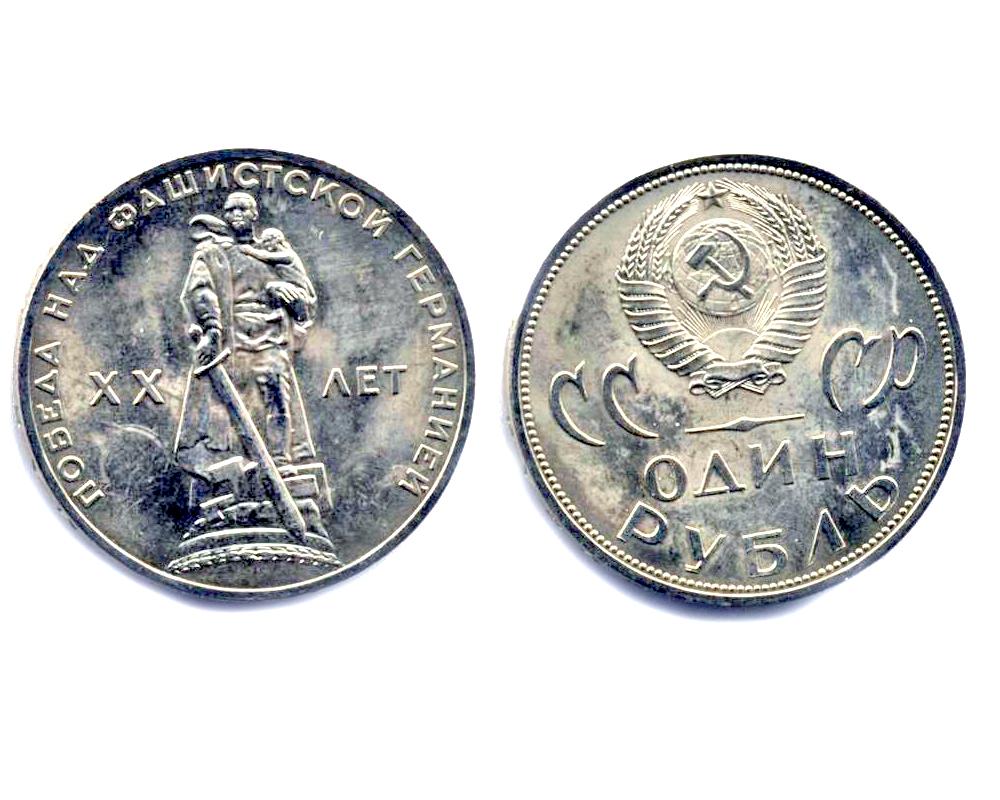 Памятный рубль 1965 года - 20 лет победы над Фашистской Германией