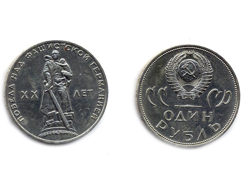 Памятный рубль 1965 года - лицевая и оборотная сторона