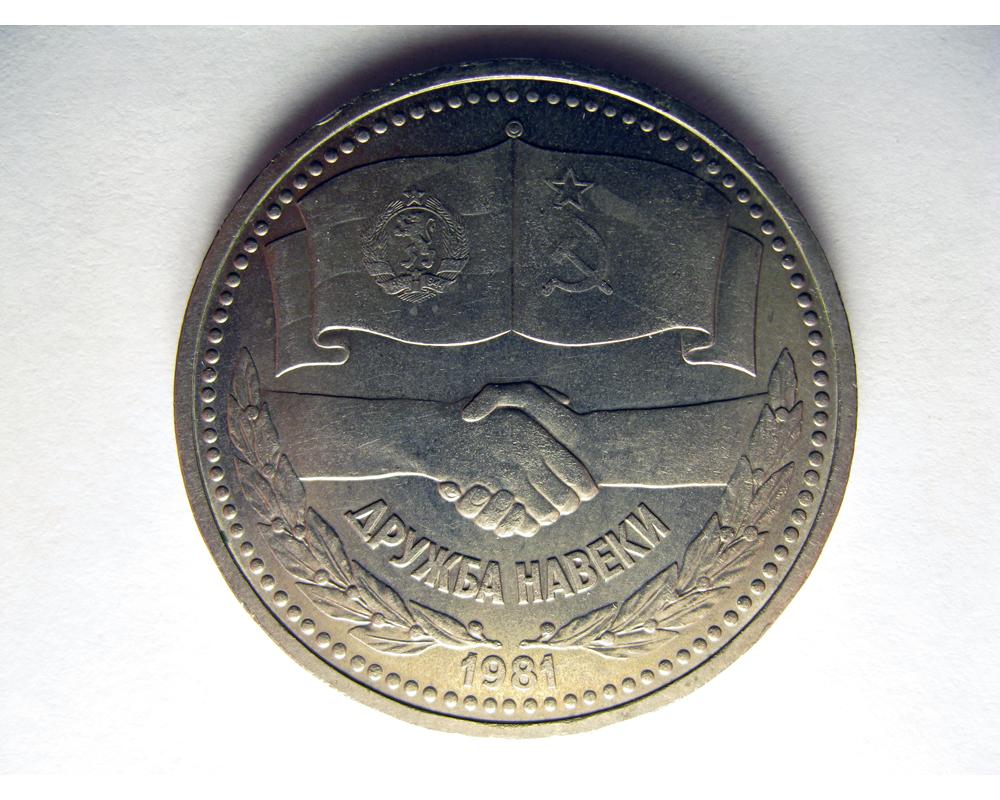 1 рубль 1981 года. Советско-Болгарская дружба. Реверс