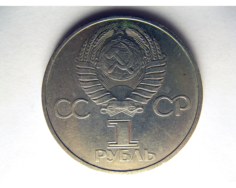 1 рубль 1981 года. Советско-Болгарская дружба. Аверс