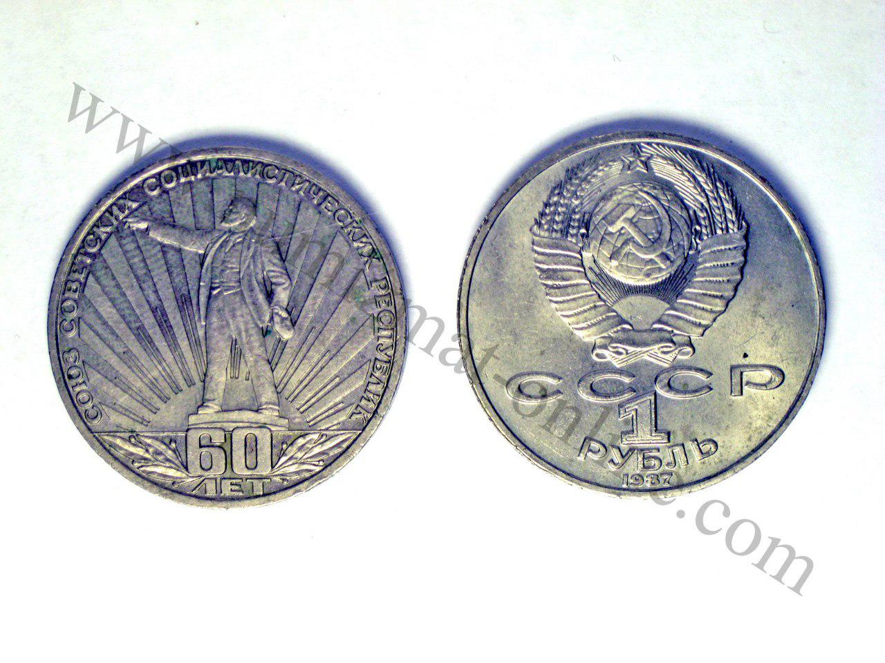 1982 (1 рубль) 60 лет СССР