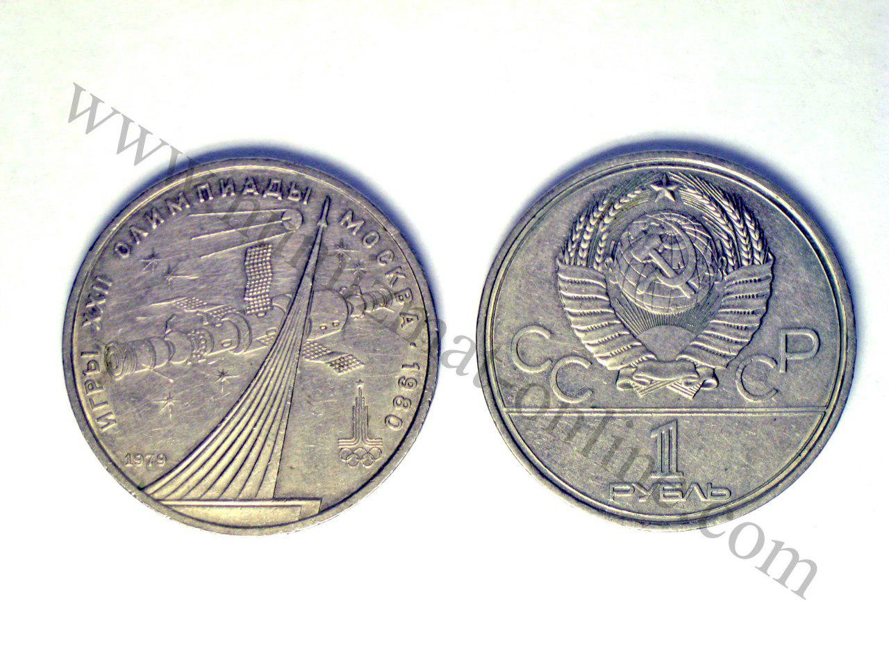1979 (1 рубль) Московская олимпиада. Монумент