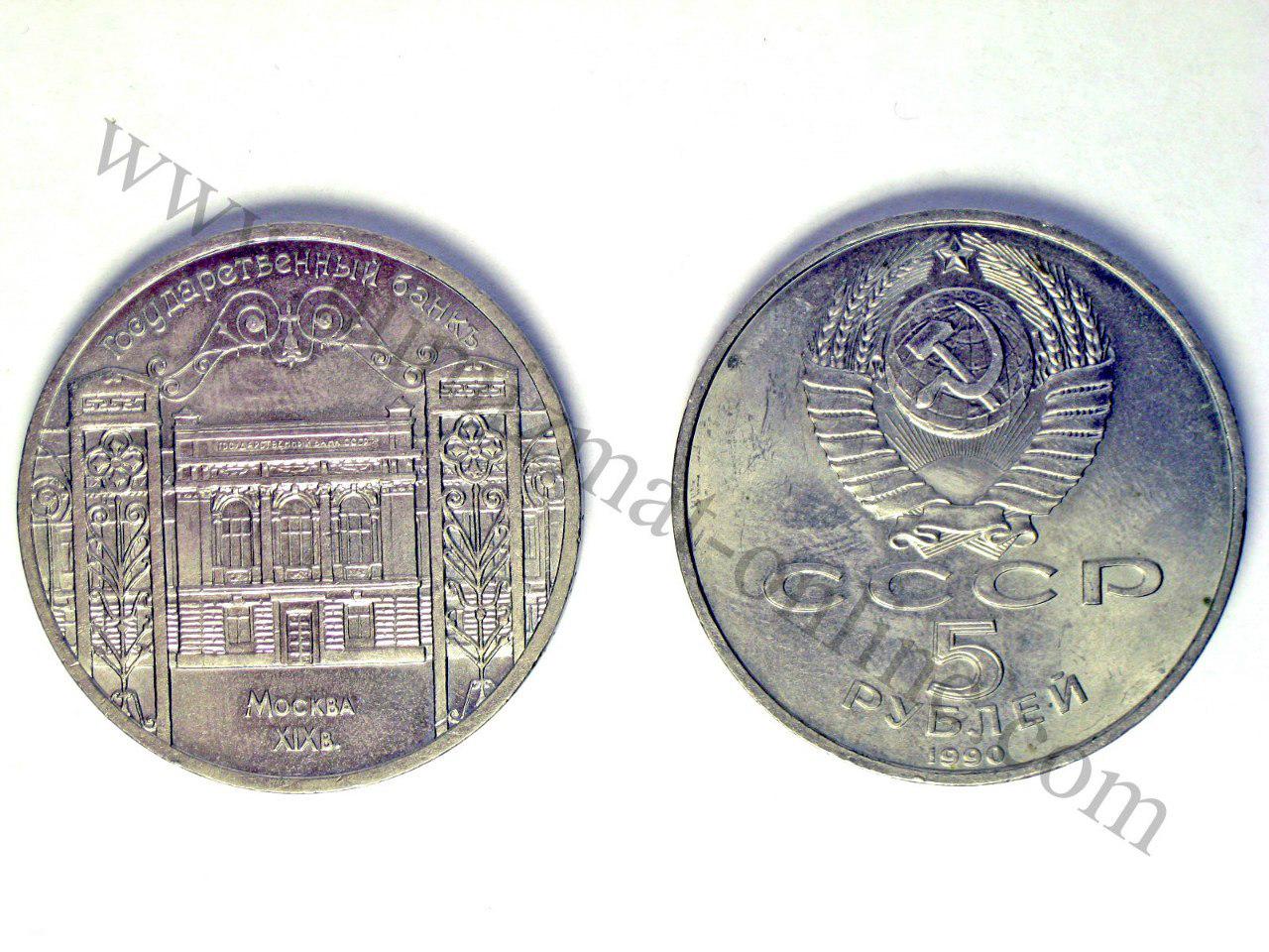 1991 (5 рублей) Государственный банк СССР
