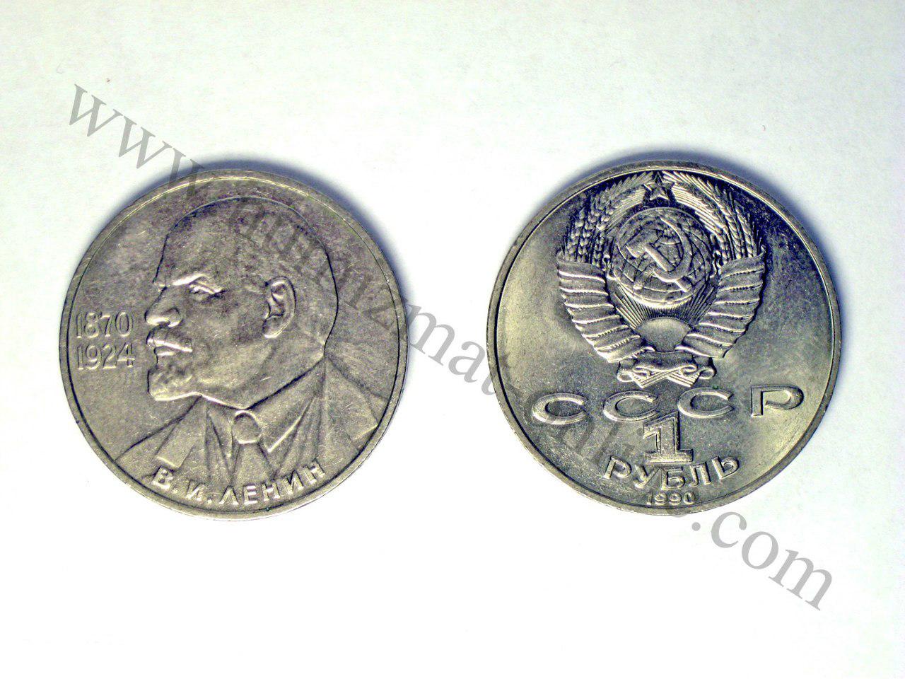 1985 (1 рубль) 115 лет со дня Рождения В.И. Ленина