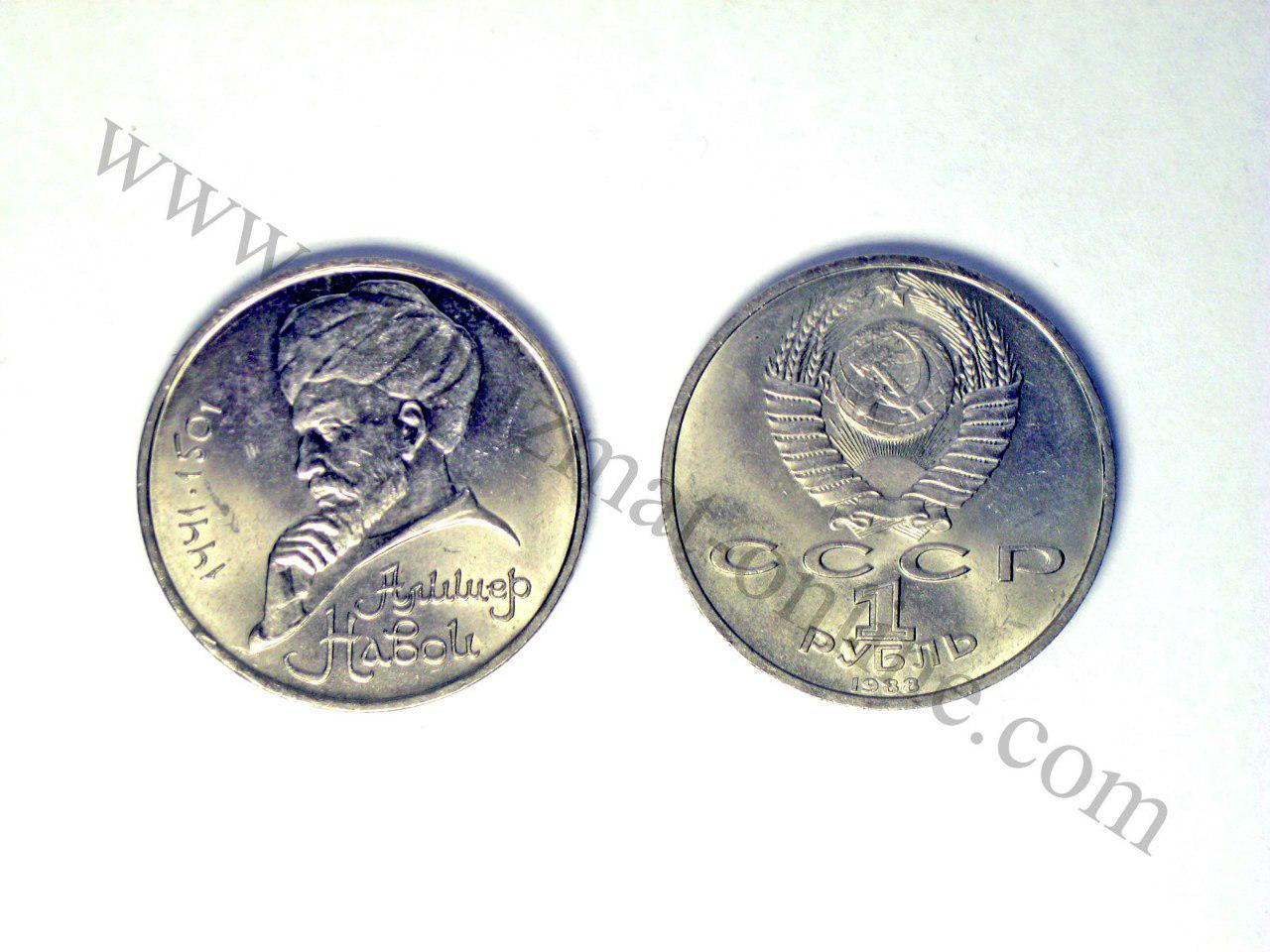 1991 (1 рубль) 550 лет со дня рождения Алишера Навои