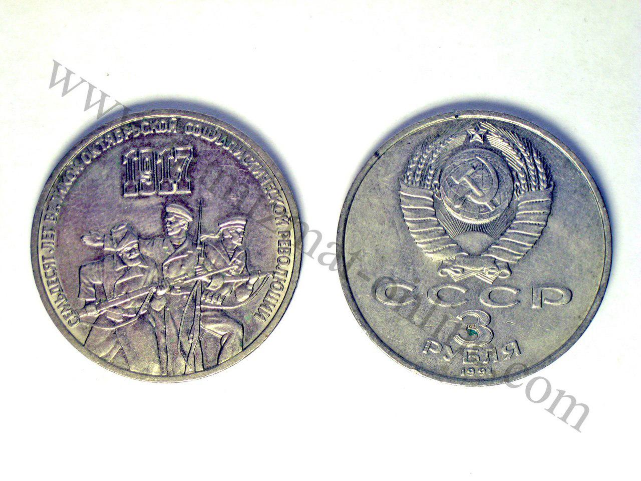 1987 (3 рубля) 70 лет Октябрьской революции