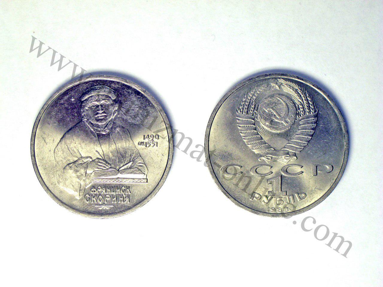 1990 (1 рубль) 500 лет со дня рождения Франциска Скорины