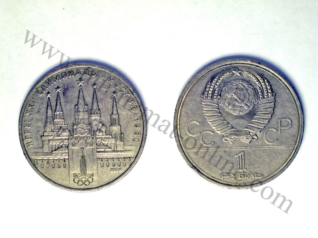 1978 (1 рубль) Московская олимпиада. Кремль