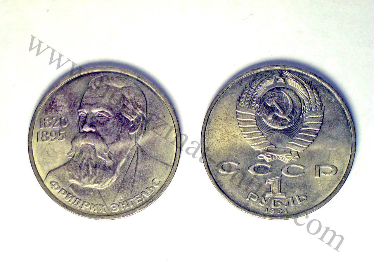 1985 (1 рубль) 165 лет со дня рожедния Фридриха Энгельска