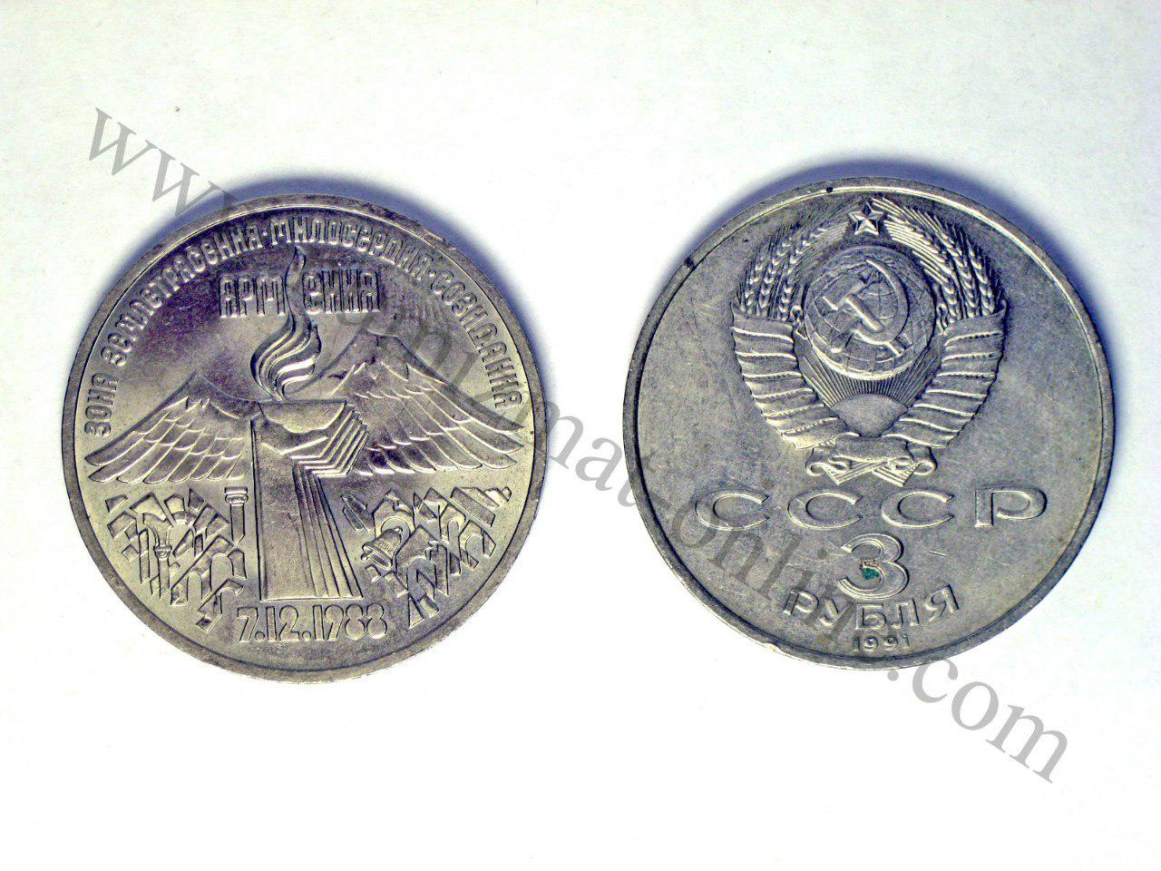 1989 (3 рубля) Годовщина землятресения в Армении