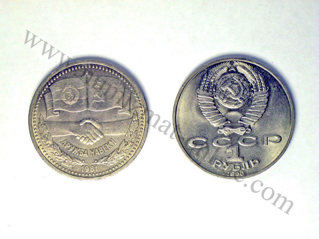 1981 (1 рубль) Советско-болгарская дружба