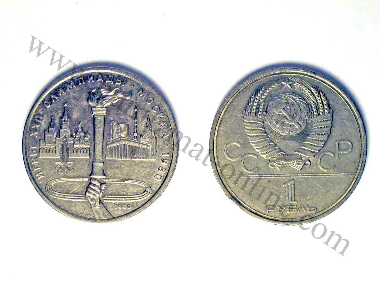 1980 (1 рубль) Московская олимпиада. Олимпийский факел
