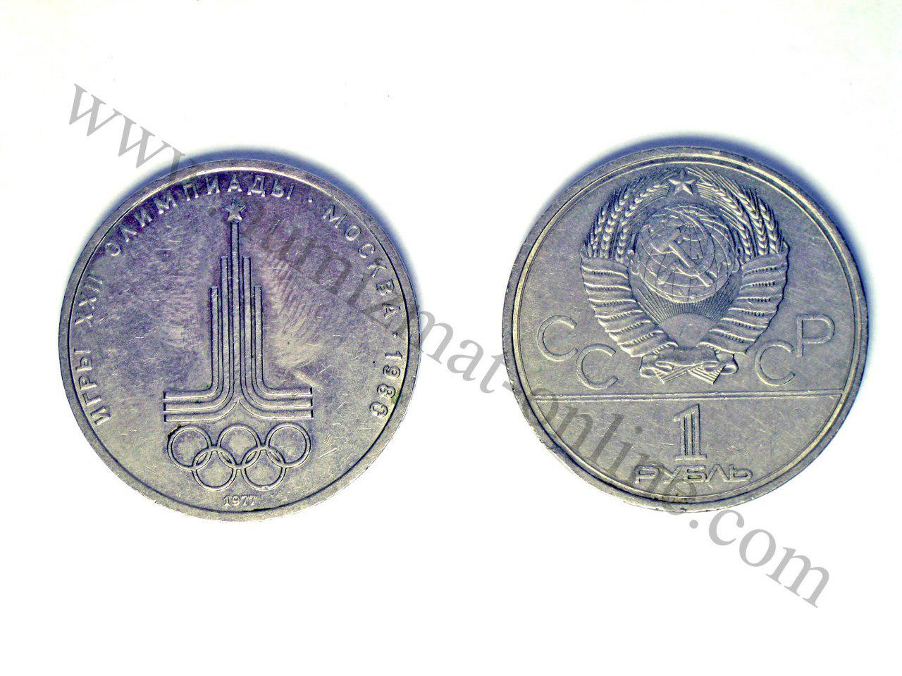 1977 (1 рубль) Эмблема Московской олимпиады