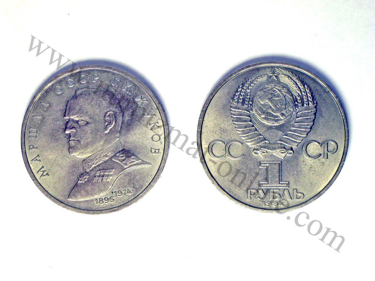 1990 (1 рубль) Маршал Советского Союза Г.К. Жуков