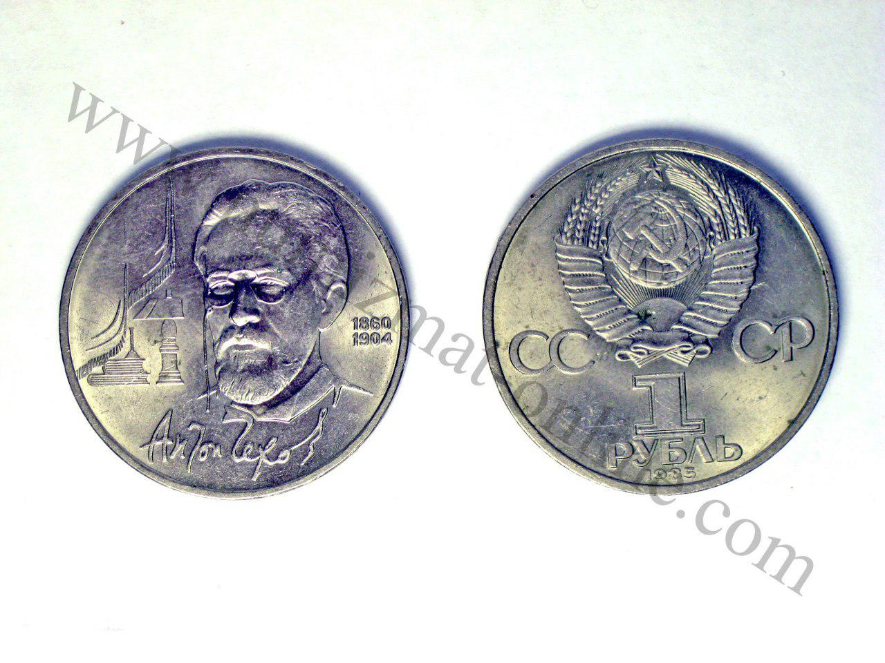 1990 (1 рубль) 130 лет со дня рождения А.П. Чехова