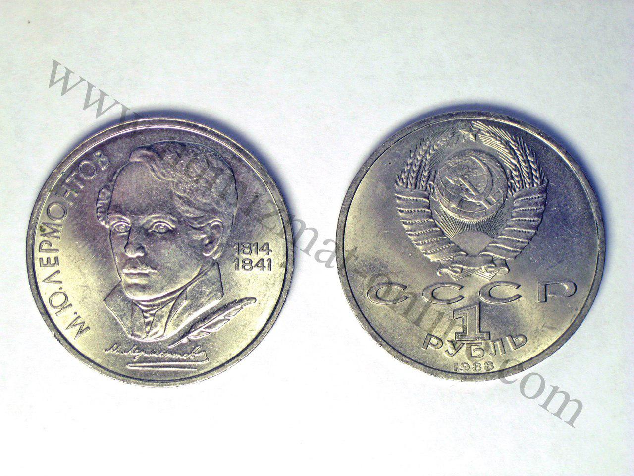 1989 (1 рубль) 175 лет со дня рождения М.Ю. Лермонтова