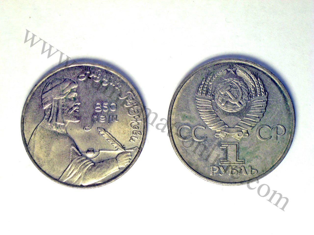 1991 (1 рубль) 850 лет со дня рождения Низами Гянджеви