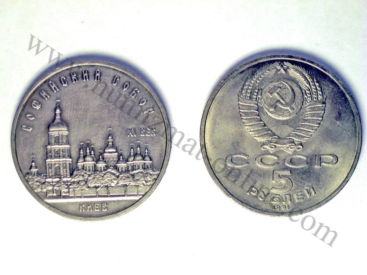 1988 (5 рублей) Софийский собор в Киеве