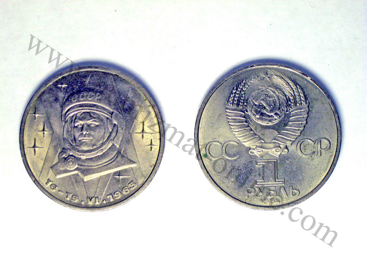 1983 (1 рубль) 20 лет со дня полета первой женщины - космонавта