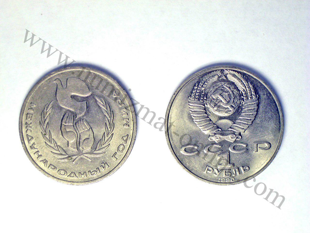1986 (1 рубль) Международный год мира