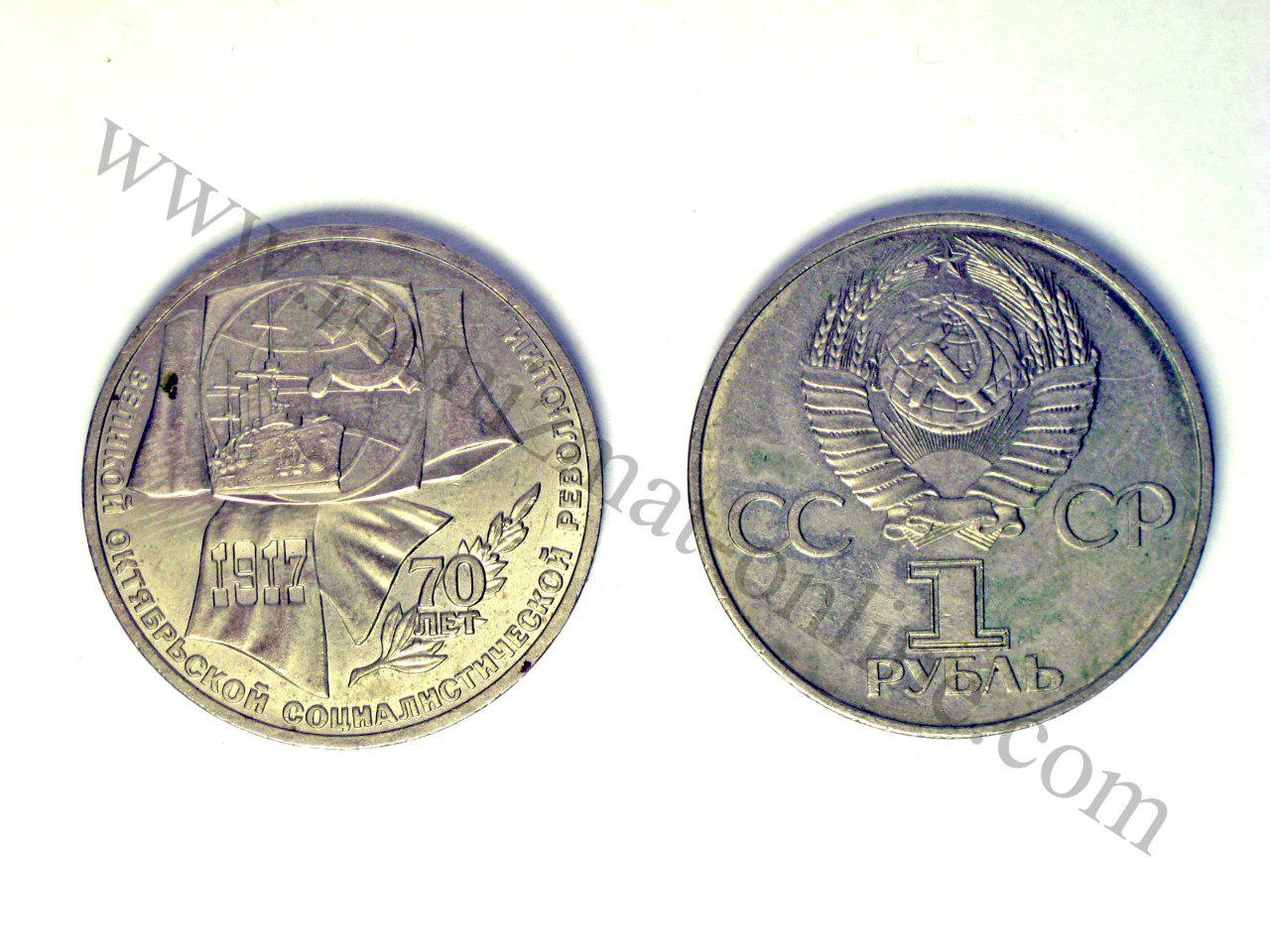 1977 (1 рубль) 60 лет Советской власти