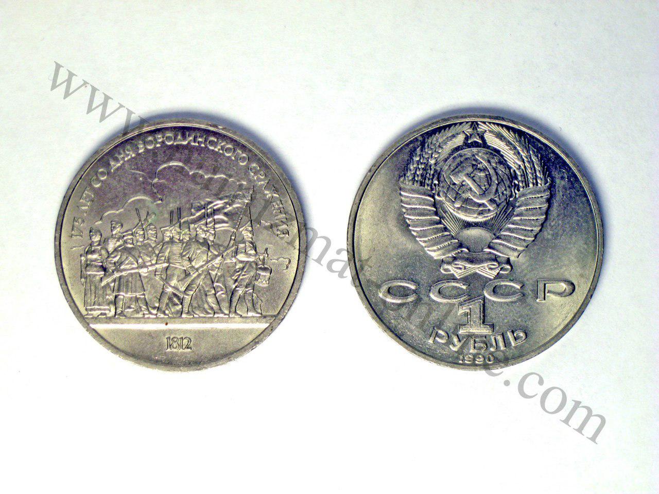 1987 (1 рубль) Бородинское сражение. Панорама