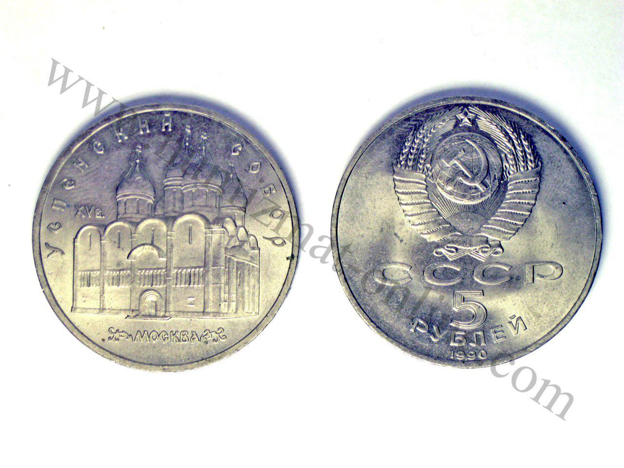 1990 (5 рублей) Успенский собор
