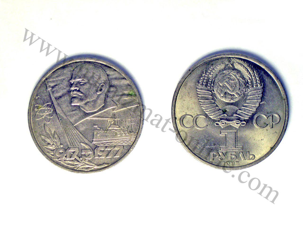 1970 (1 рубль) 60 лет Советской власти