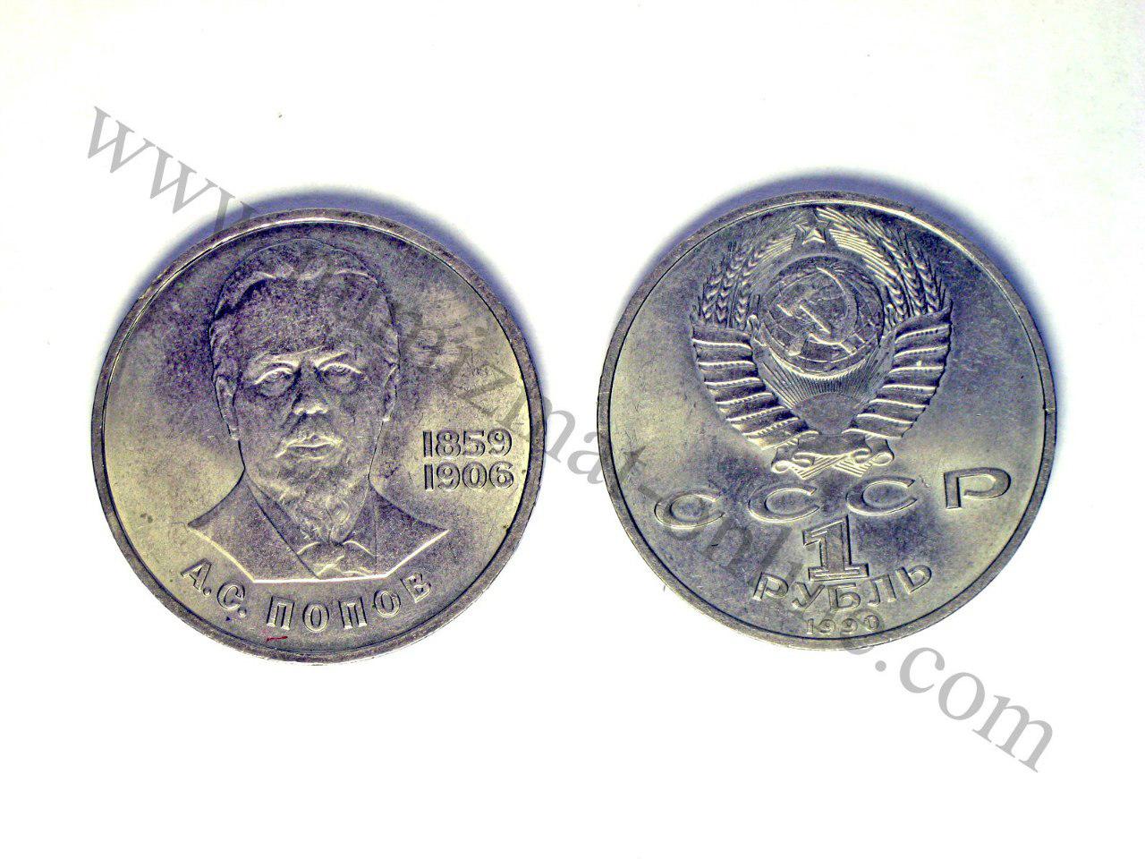 1984 (1 рубль) 125 лет со дня рождения А.С. Попова