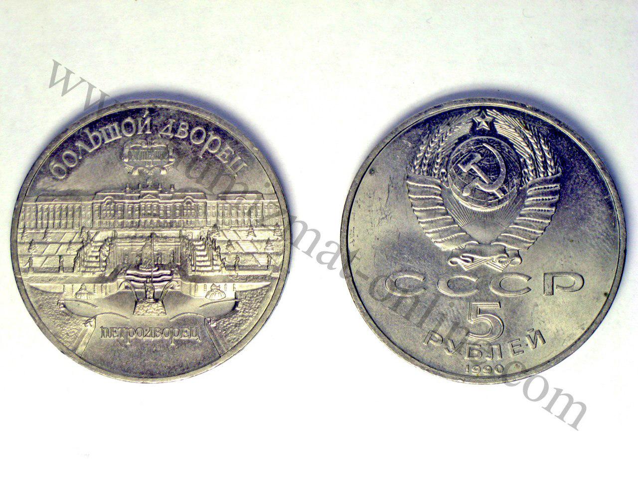 1990 (5 рублей) Большой дворец