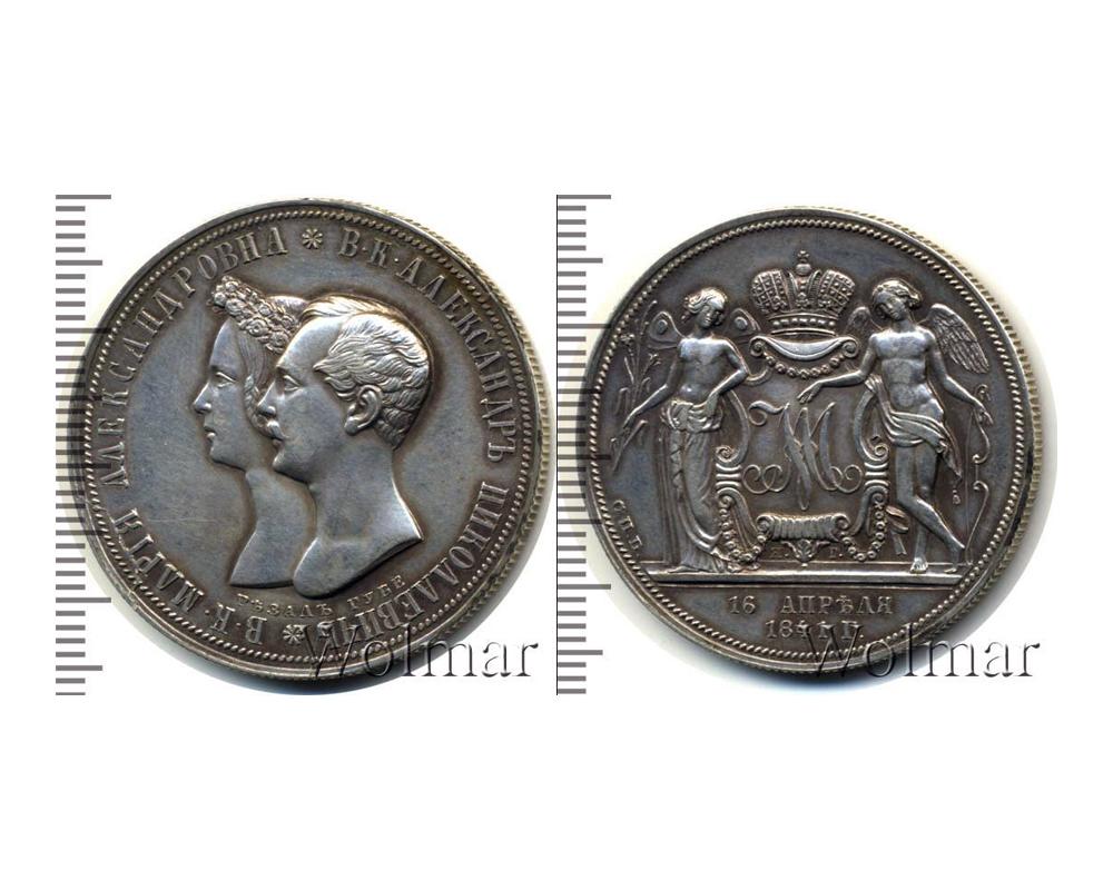 Серебряная монета 1841 16 апреля министерство юстиции 10 рублей