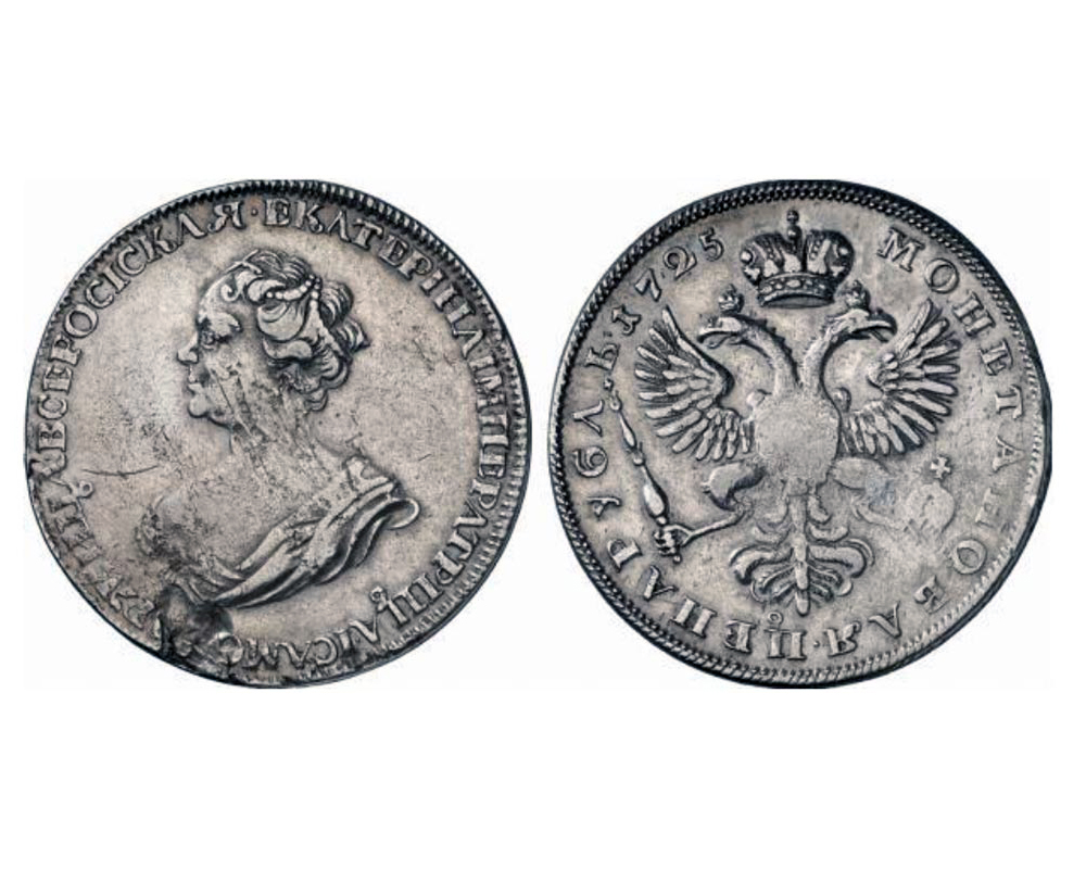 Рубль 1725 года. Аверс и реверс. Удовлетворительное качество сохранности