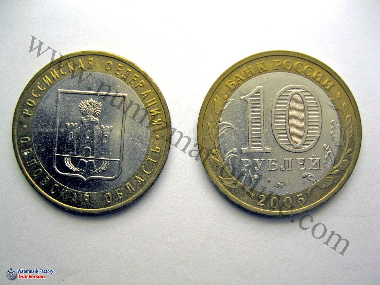 Орловская область. 10 рублей. Российская Федерация