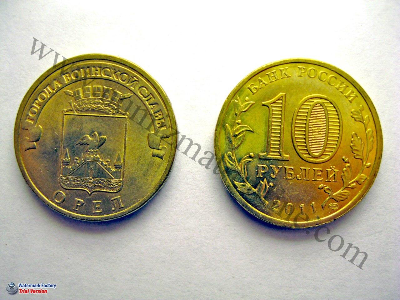 Орел. 10 рублей. Города воинской славы