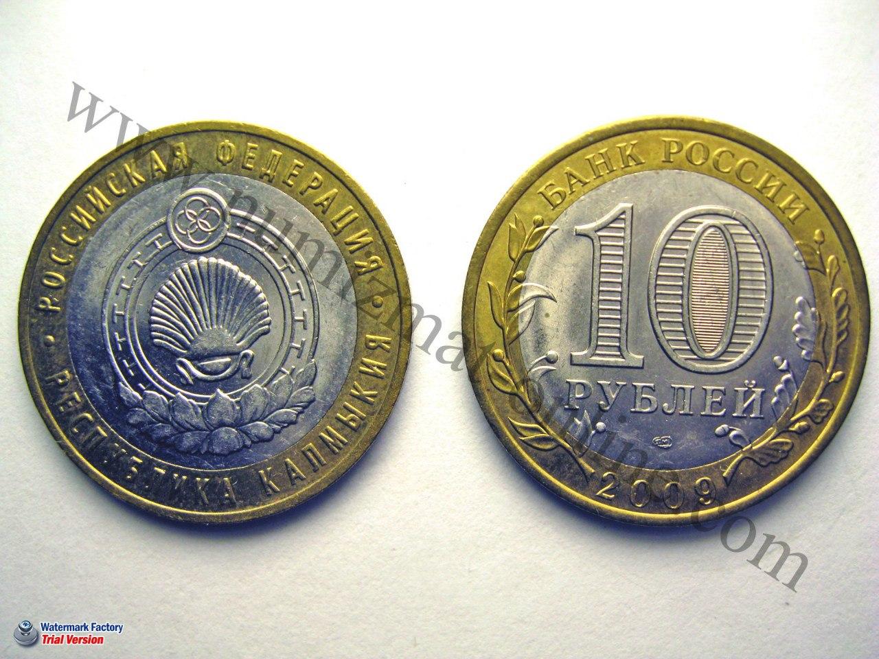 Республика Калмыкия. 10 рублей. Российская Федерация