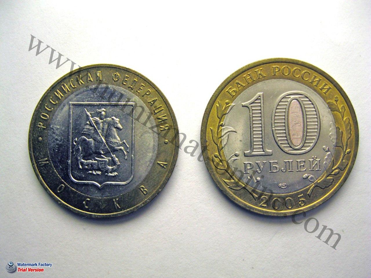 Москва. 10 рублей. Российская Федерация