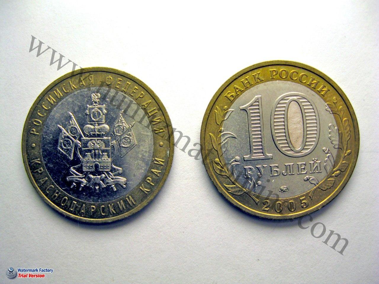 Краснодарский Край. 10 рублей. Российская Федерация