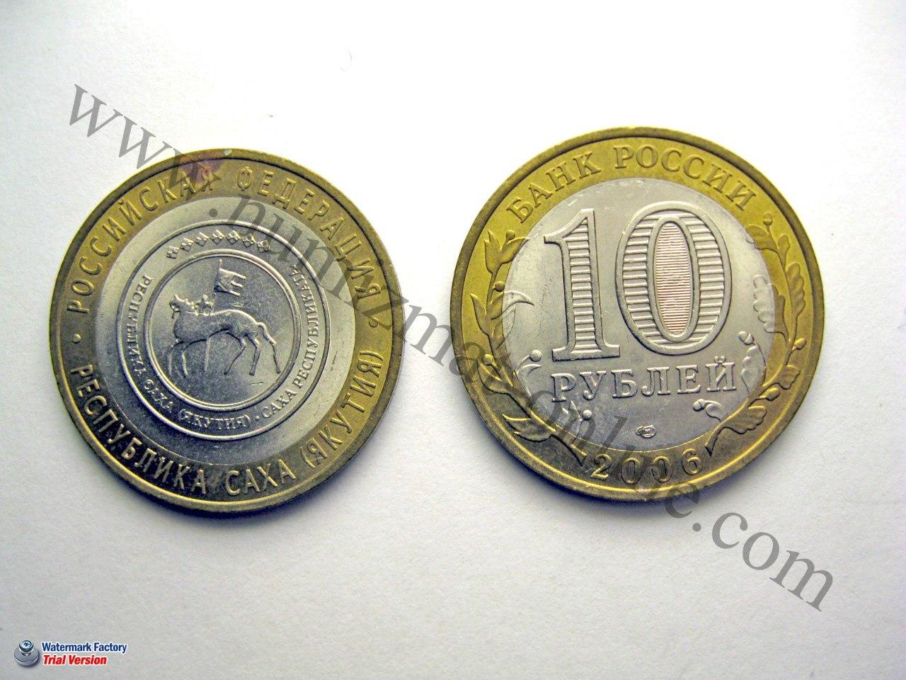 Республика Саха Якутия. 10 рублей. Российская Федерация