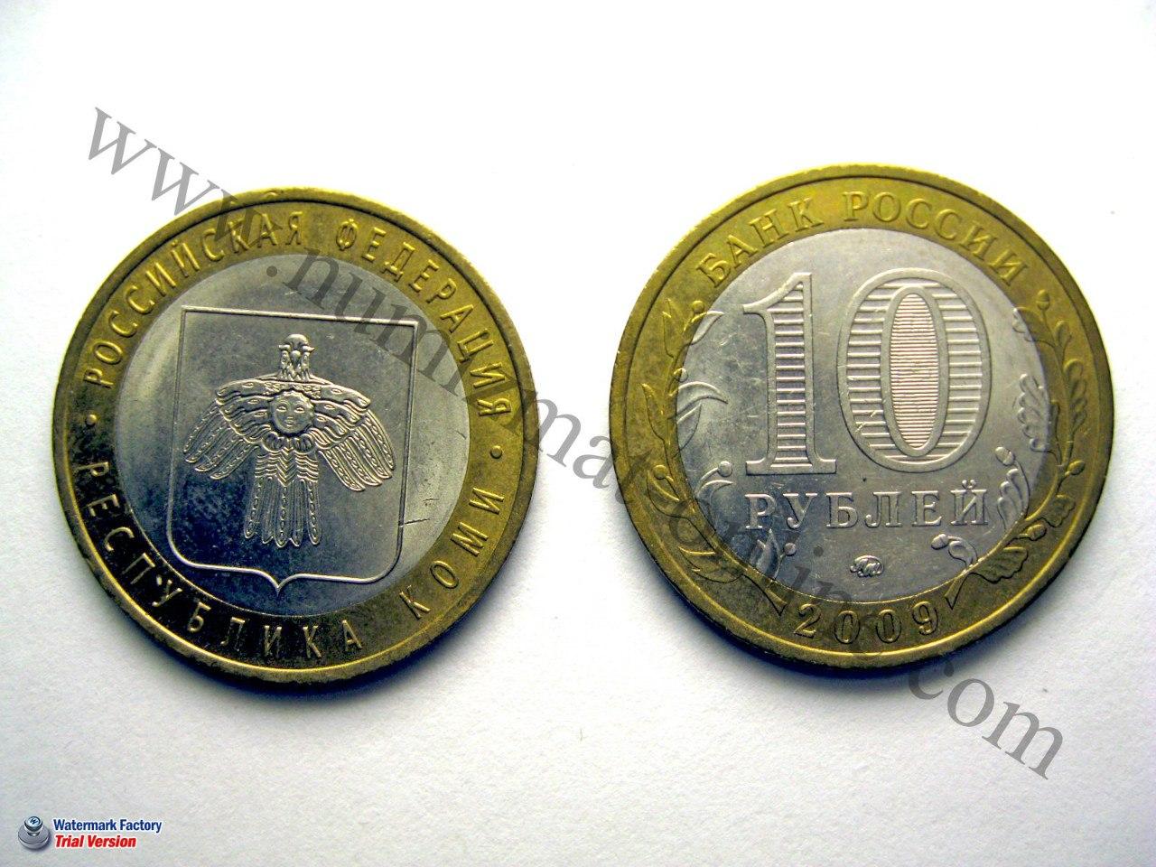 Республика Коми. 10 рублей. Российская Федерация
