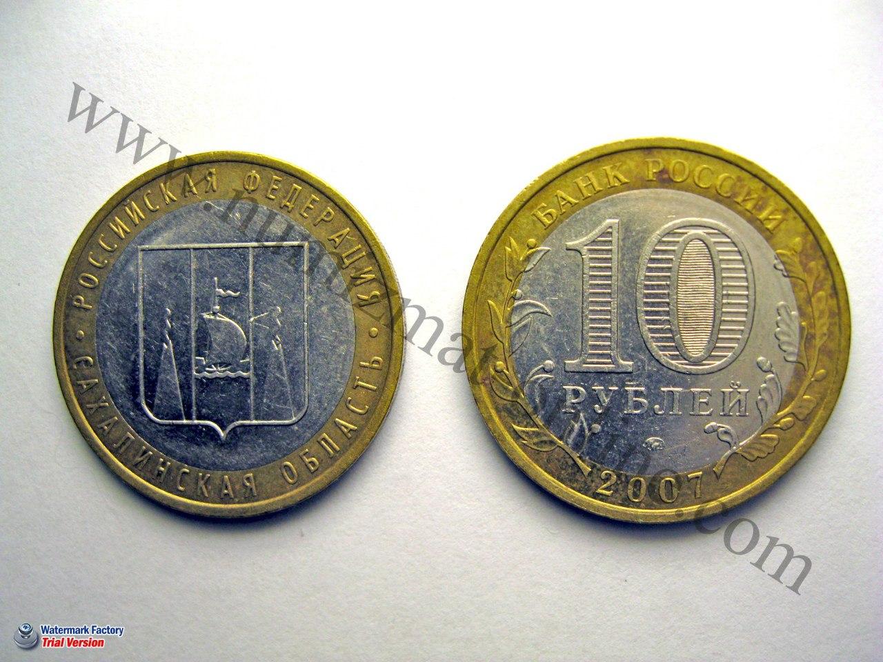 Сахалинская область. 10 рублей. Российская Федерация