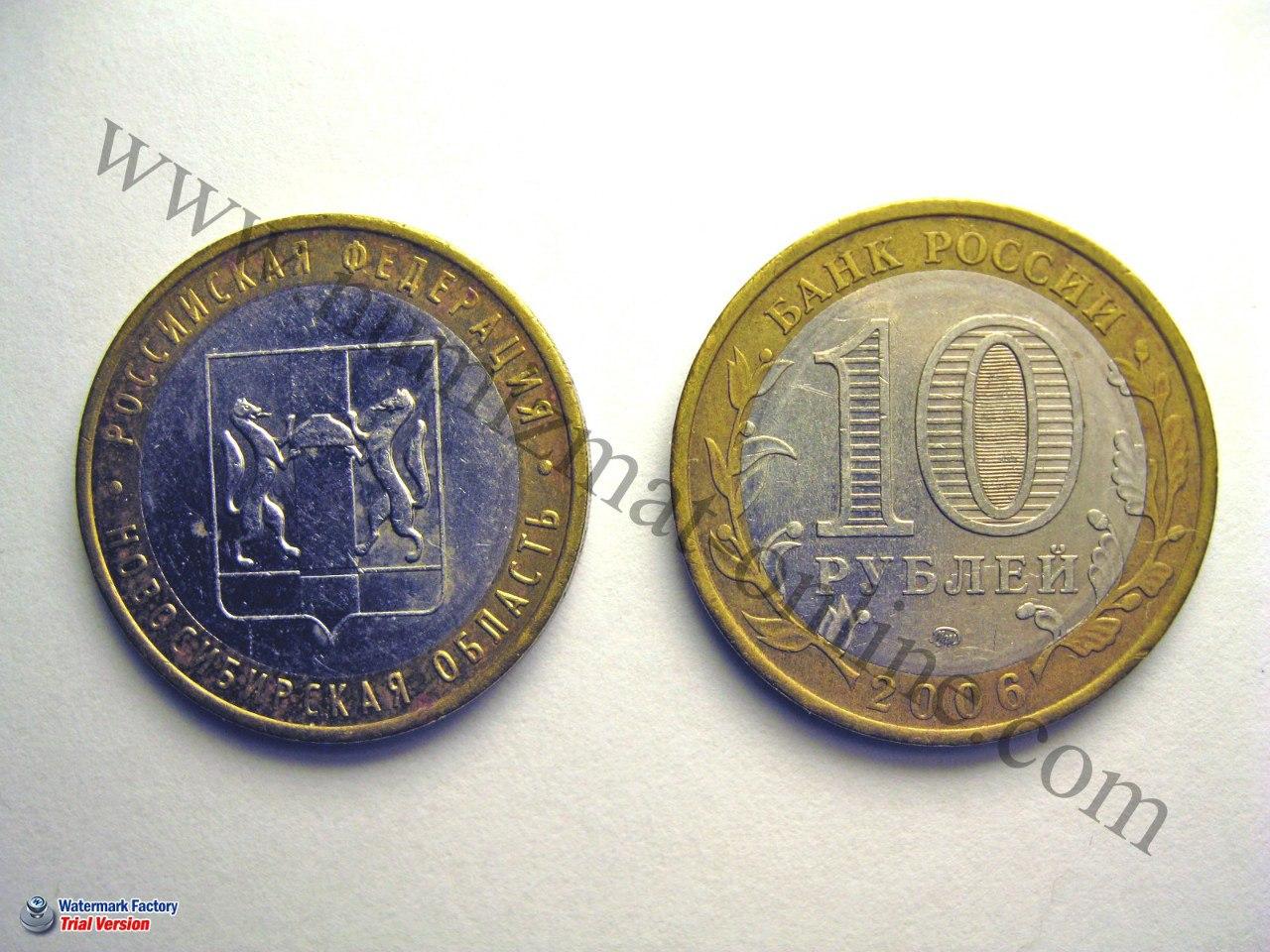 Новосибирская область. 10 рублей. Российская Федерация