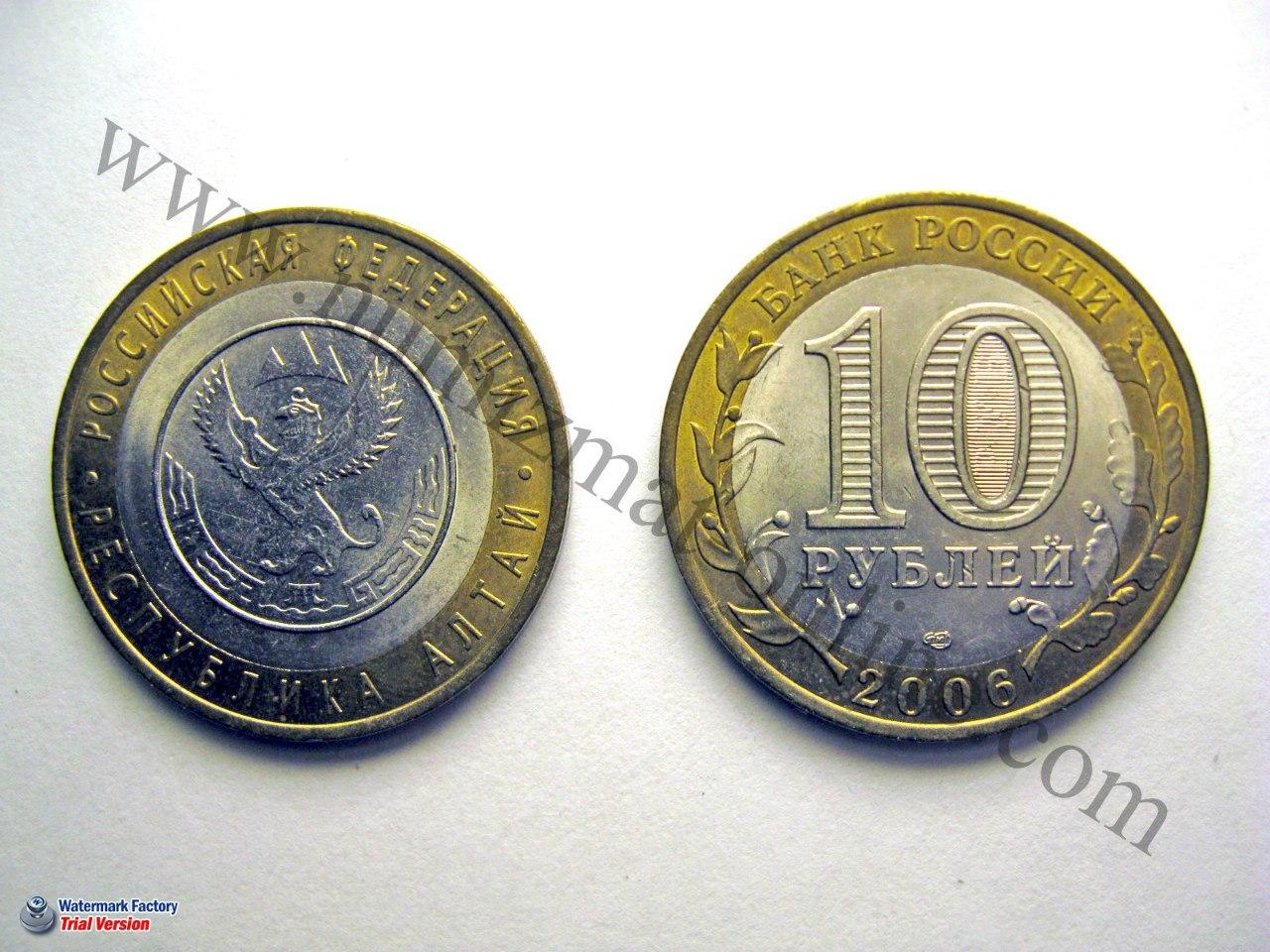 Республика Алтай. 10 рублей. Российская Федерация