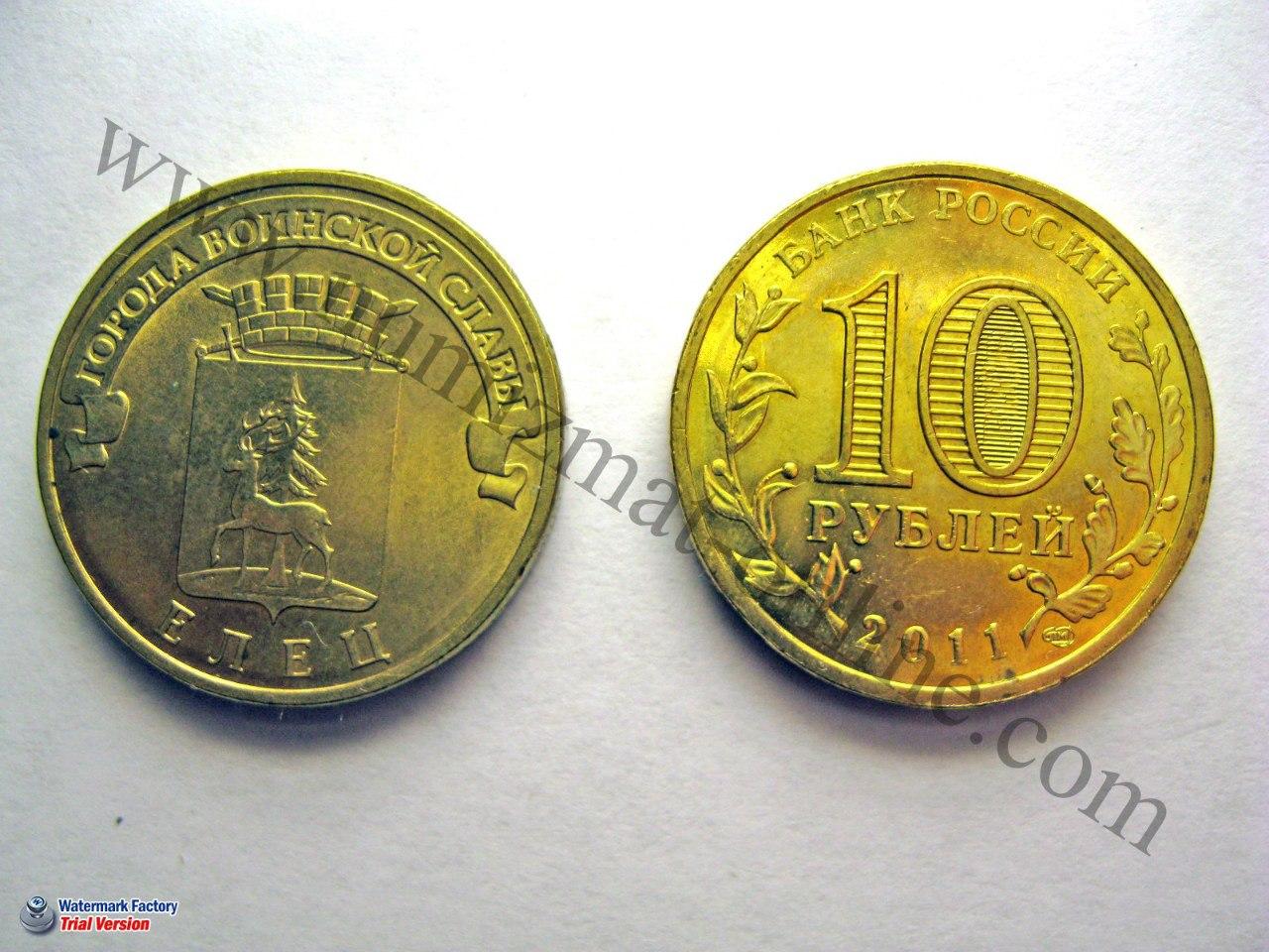 Елец. 10 рублей. Города воинской славы