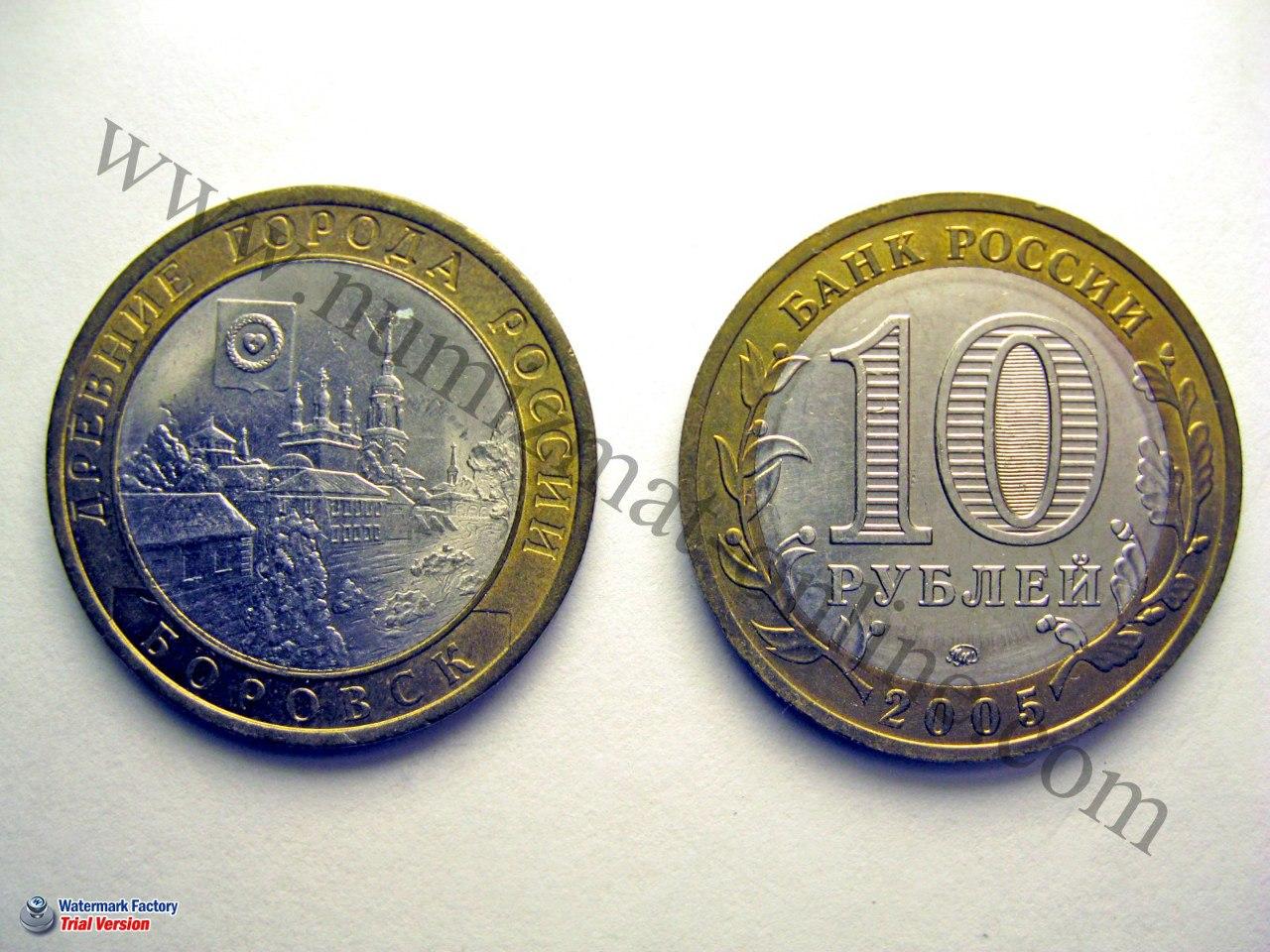 Боровск. 10 рублей. Древние города России