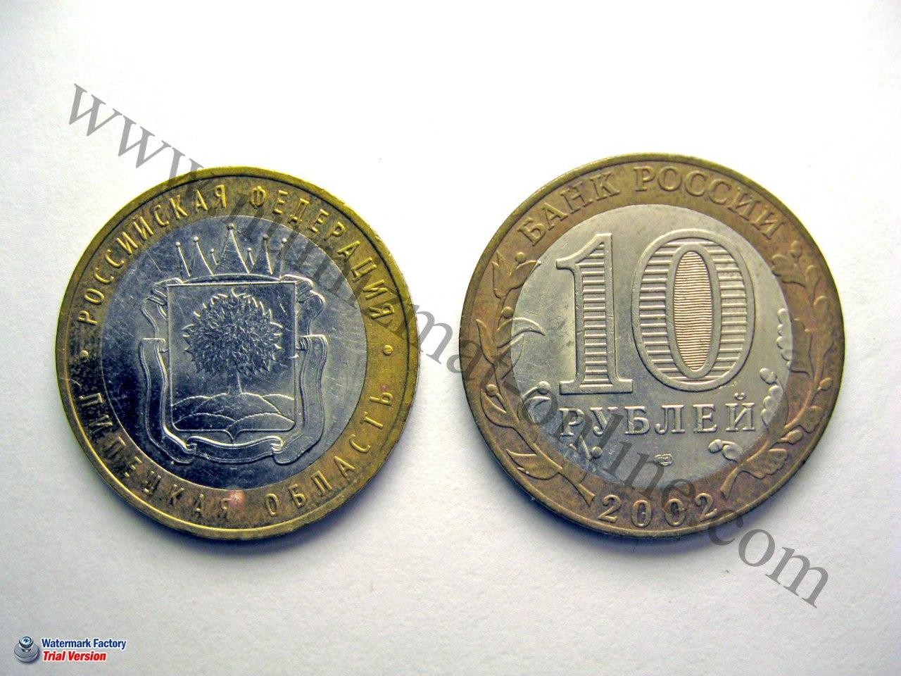 Липетская область. 10 рублей. Российская Федерация